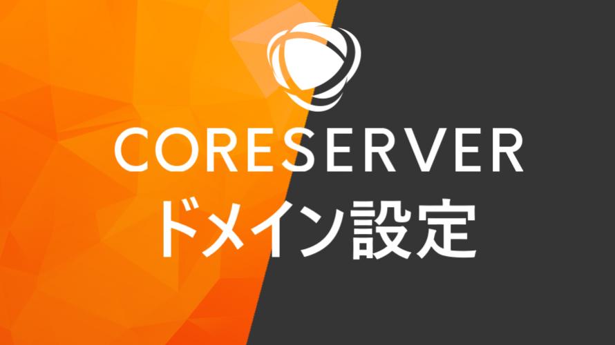 CORESERVER独自ドメイン設定方法