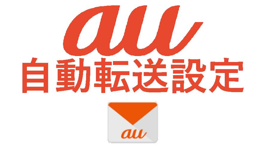 【簡単】AUキャリアメール(ezweb等)の自動転送設定
