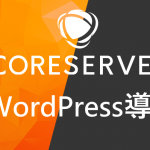 CORESERVERに独自ドメインでのWordPressサイト作成!
