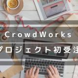 CrowdWorksでコピペの仕事をやってみた